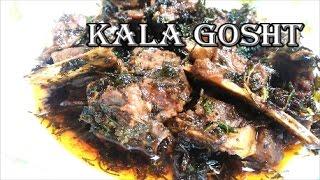 Kaala Gosht │ Kaala Mutton │  popular Indian dish