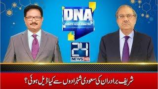 Sharif brothers deal with Saudi royal family | DNA | 2 January 2018 | 24 News HD