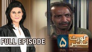 Ehsaan Faramosh | Court Number 5 | SAMAA TV | 12 Nov 2017