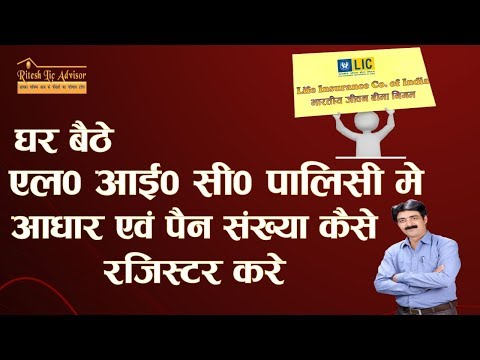 How to Link Your Adhar and Pan Number in Your Lic Policy