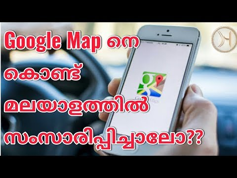 How To Enable Malayalam Voice Direction in Google Map