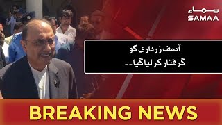 Breaking News | Asif zardari ko giraftaar karliya gaya | SAMAA TV | 10 June 2019