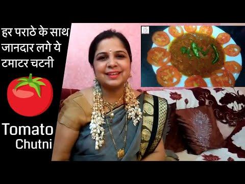 Tomato chutney - Thakkali chutney - Tamatar chutney recipe