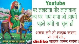 Download Lottery Satta Dene Wali Lakh Data Peer Ki Sadhna
