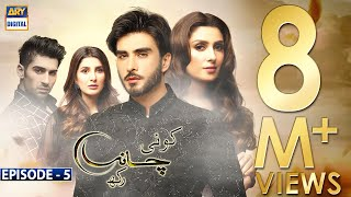 Koi Chand Rakh Episode 5 - 16th August 2018 - ARY Digital Drama [Subtitle]