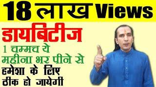 Best Diabetes Remedies in Hindi | डायबिटीज दूर करें 100% Working Diabetes Treatment Health Video 86