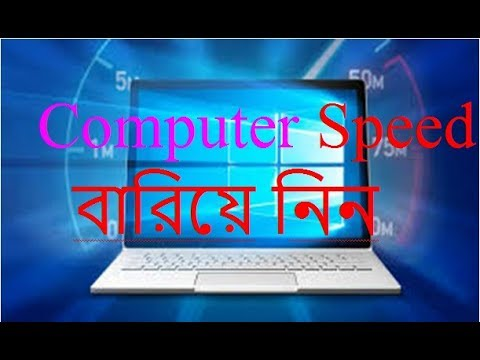 How to make my computer faster (Bangla) | clean computer bangla |  clean windows | clean pc