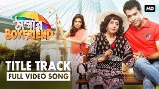 Thammar Boyfriend | Title Track | Abir Chatterjee  | Ujjaini Mukherjee | Kinjal Chattopadhyay | 2016