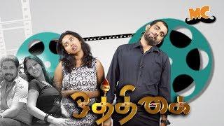 Othigai Review | Reel Anthu Pochu Epi 20 | Old movie review | Madras Central