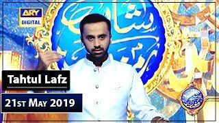 Shan-e-Sehr |Segment | Tahtul Lafz | 21st May 2019