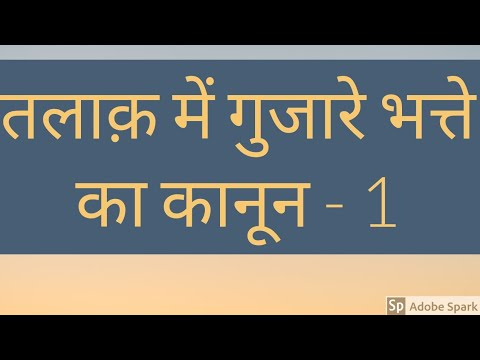 DIVORCE IN INDIA - MAINTENANCE I