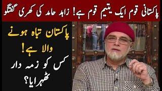 Zahid Hamid Straight Forward Talk about Pakistan Political Crisis | Live With Nasrullah Malik