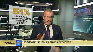 Юрий Пронько: Повышения пенсионного возраста можно было избежать, отодрав чиновников от олигархов