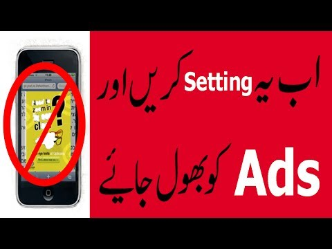 How to Block Stop Ads in Android Phone, Chrome & UC browser Freed Urdu Hindi