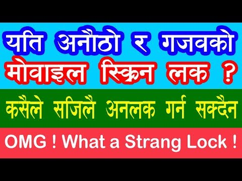 How To Setup Strong Direction Lock Security on Android - App Review [In Nepali]