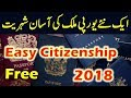 Easiest Country to Get Citizenship in 2018. (Second Citizenship) #02