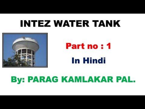 Intez Water Tank design (Part:1) by Parag Kamlakar Pal.