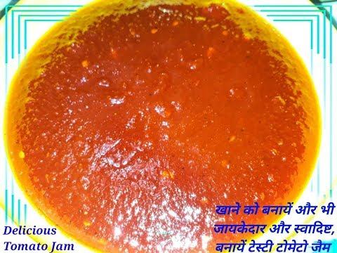 खाने को बनायें और भी जायकेदार और स्वादिष्ट, बनायें टेस्टी टोमेटो जैम | Delicious Tomato Jam