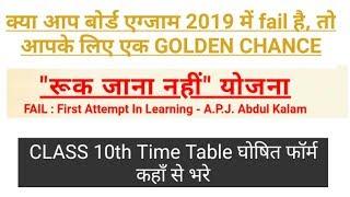Mp Ruk Jana Nahi 12th Class Time Table June 2019रक जन