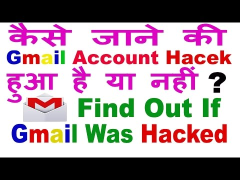 How To Know If My Gmail Account Is Hacked in Hindi/Urdu-2017   Gmail Security Settings ✔
