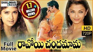 Ravoyi Chandamama Full Length Movie    Nagarjuna, Aishwarya Rai, Anjala Zhaveri Keerthi Reddy