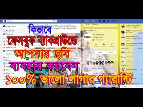 How to Edit Facebook Themes | Use Any Pic | FB Background Change Bangla Tutorial