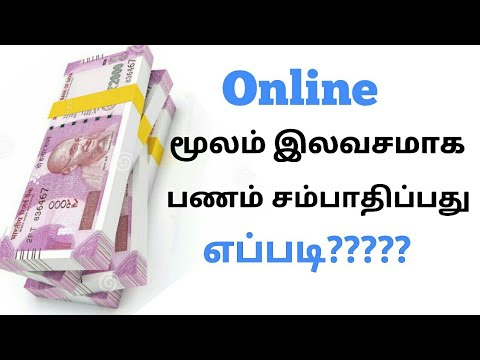 How to Earn money online for Free using Mobile | Free Mobile Recharge| Tamil
