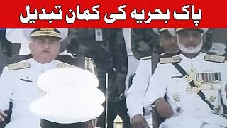 Change of command Ceremony of Naval Chief in Islamabad   24 News HD