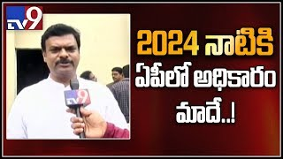 Download TDP will disappear from political stage soon - BJP Madhav - TV9 Video