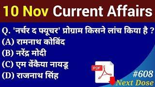 Next Dose #608 | 10 November 2019 Current Affairs | Daily Current Affairs | Current Affairs In Hindi