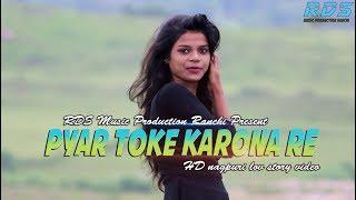 PYAR TOKE KARONA RE DIL SE TOKE || NEW LOVE STORY NAGPURI HD VIDEO 1280p