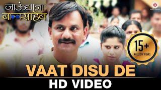 Vaat Disu De | Jaundya Na Balasaheb | Ajay Gogavale & Yogita Godbole | Ajay - Atul
