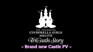 『THE IDOLM@STER CINDERELLA GIRLS 4thLIVE TriCastle Story』PV第3弾