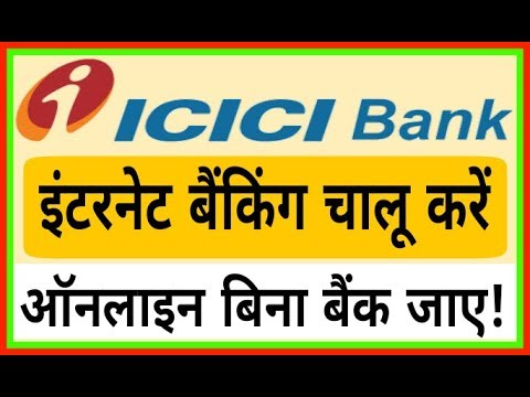 How to start ICICI Internet banking without Bank बिना बैंक जाए hindi/urdu