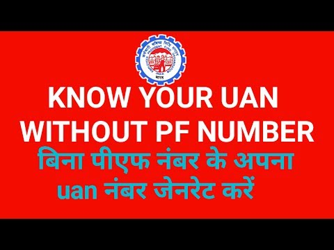 Know uan without pf number || know your uan number