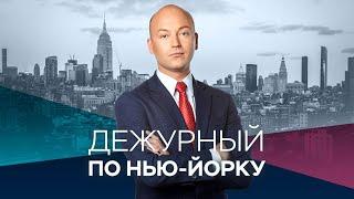 Дежурный по Нью-Йорку с Денисом Чередовым / Прямой эфир RTVI / 26.06.2020