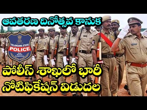 GOOD NEWS: Huge Vacancies in Police Department | Government Job Notifications | VTube Telugu