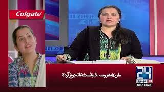 Political situation of Pakistan | Nasim Zehra @ 8 | 16 December 2017 | 24 News HD