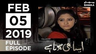 ALLAH Ka Dar | Aisa Bhi Hota Hai | SAMAA TV | 5 February 2019