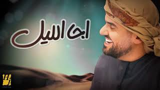 حسين الجسمي - اجا الليل (حصرياً) | 2018