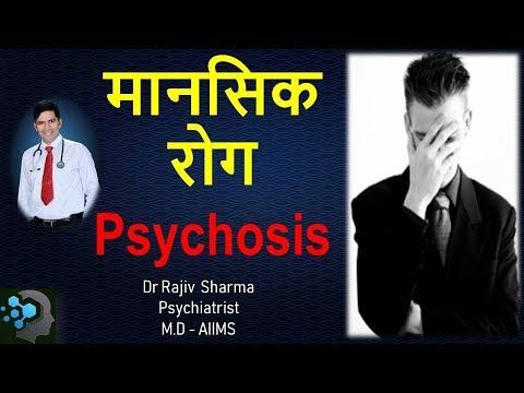 what is psycho /psychosis -Dr Rajiv Sharma Psychiatrist in Hindi