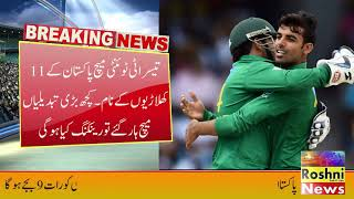Pakistan Team Playing 11 For 3rd T20 Match Vs South Africa | T20 Ranking After South Africa