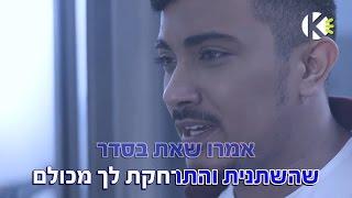 יגל – רציתי לספר לך - קריוקי | Yagel - Ratziti lesaper lach - karaoke