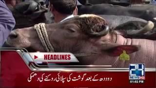 News Headlines | 1:00 PM | 15 February 2018 | 24 News HD