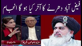 What Will Be Result Of Khatm-e Nabuwat Dharna ? Neo News