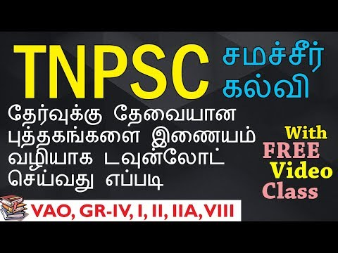 HOW TO | DOWNLOAD | TNPSC | BOOKS | ONLINE | FREE | TAMILNADU TEXTBOOK | TNPSC.GOV.IN | VAO I IV II