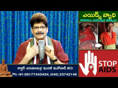 HIV and AIDS - Causes and Ayurvedic Treatments in Telugu by Dr. Murali Manohar Chirumamilla, M.D.