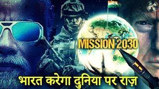 चीन-अमेरिका-रूस नहीं, भारत होगा अगला सुपरपावर | India Next Superpower #2030