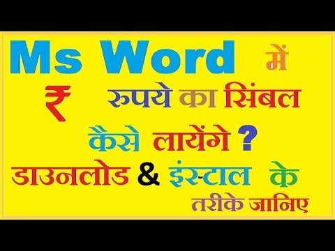 MS Word Indian Rupee Symbol Font Download & Install Tutorial in Hindi