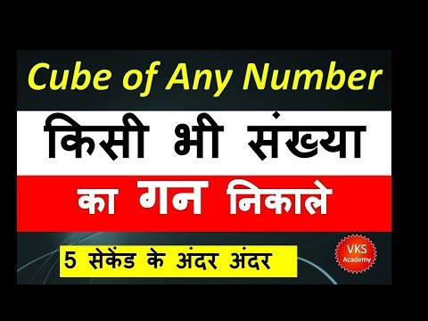 How to find Cube of Any Number in Hindi | Shortcut Maths Trick | Maths Cube Short Trick